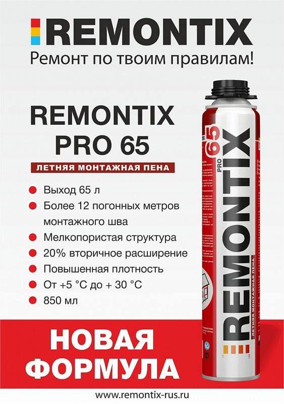Пена монтажная REMONTIX PRO 65 летняя