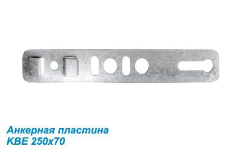 Анкерные пластины на окна KBE 70х250 мм