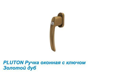 Ручка оконная с ключом золотой дуб
