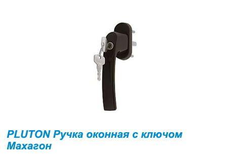 Ручка оконная с ключом Pluton коричневая