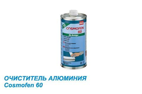 Очиститель алюминия Cosmofen 60