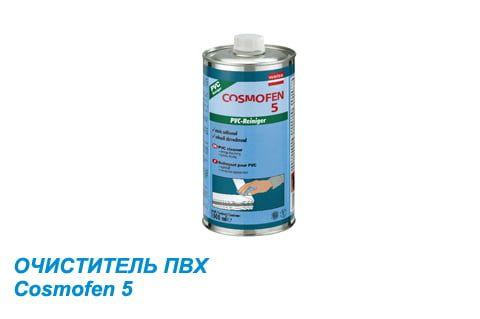 Очиститель ПВХ Cosmofen 5