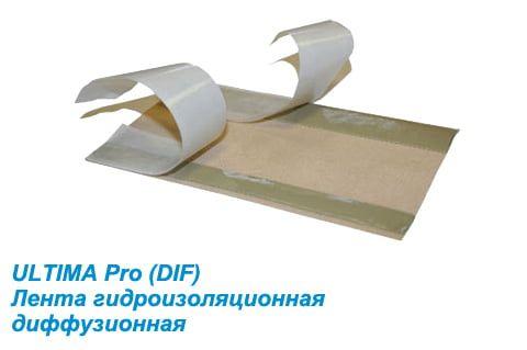 Герметизирующая лента ULTIMA Pro (DIF) 100 мм
