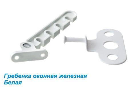 Гребенка оконная (ограничитель открывания окон) железная белая