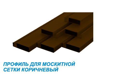 Профиль для москитной сетки коричневый