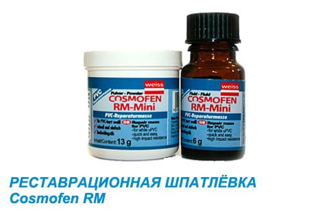 Реставрационная шпатлёвка Cosmofen RM