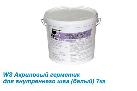 Акриловый герметик WS (WINDOW SYSTEM) внутренний шов