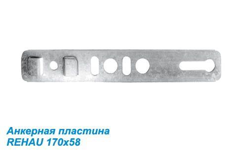 Анкерные пластины на окна REHAU не поворотные 58х165 мм
