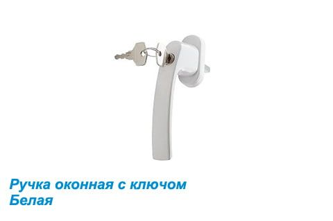 Ручка оконная с ключом Hermo белая