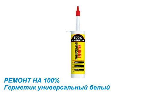 Герметик силиконовый РЕМОНТ НА 100% универсальный белый