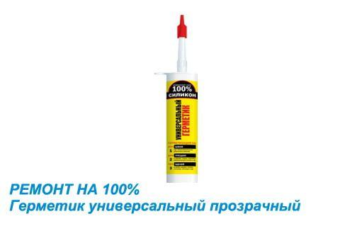 Герметик силиконовый РЕМОНТ НА 100% универсальный прозрачный