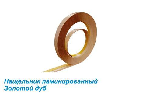 Нащельник пвх золотой дуб 60 мм