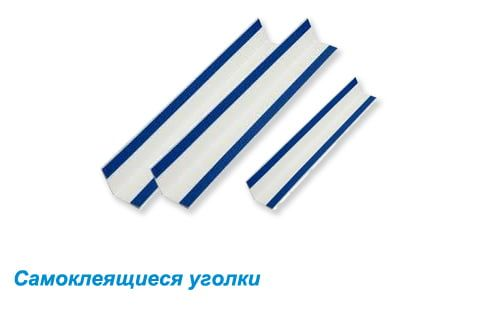 Уголки самоклеящиеся белые 40 х 40 мм
