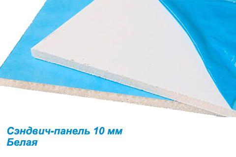 Сэндвич панель для откоса белая 10х1500х3000 мм (глянец)
