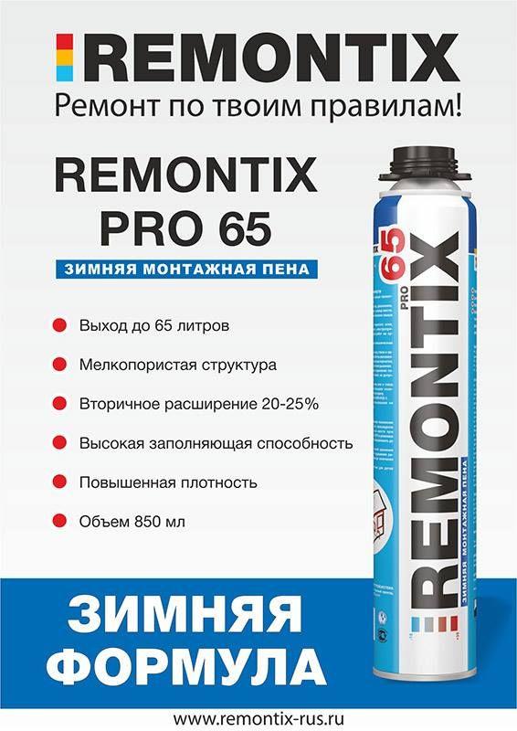 Пена монтажная REMONTIX PRO 65 зимняя