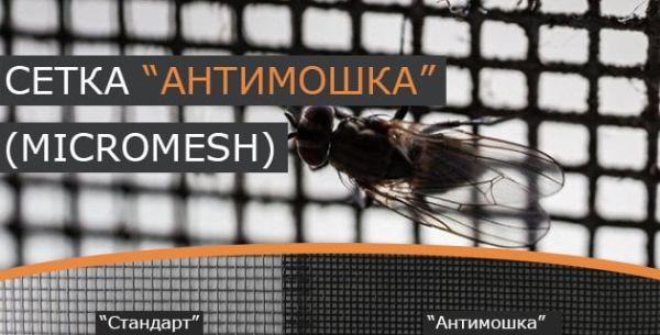 Москитная сетка Micro Mesh (антимошка) 1,4/30 м