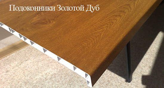 Подоконники пвх «PDK» (ПДК) цветной матовый золотой дуб